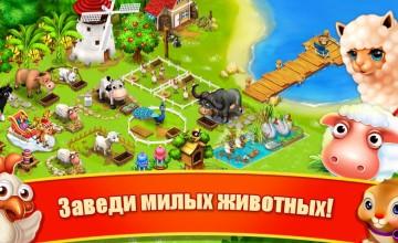 скачать бесплатно игру семейная ферма на компьютер на русском языке - фото 8