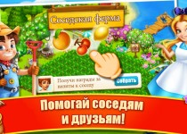 Скачать бесплатно игру семейная ферма на компьютер на русском языке