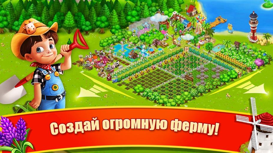 Скачать бесплатно игры на компьютер семейная ферма