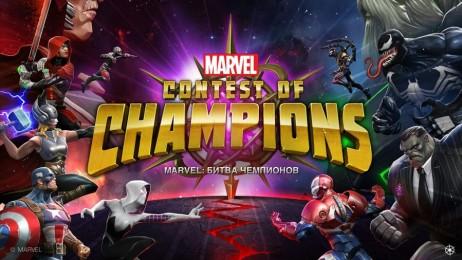 Скачать Игру Марвел Битва Чемпионов На Компьютер Через Торрент - фото 3