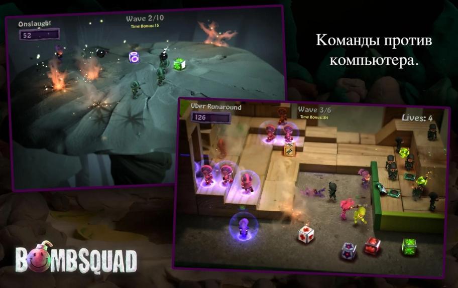 Скачать игру bombsquad на компьютер