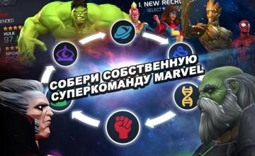 Скачать игру марвел битва чемпионов на компьютер через торрент
