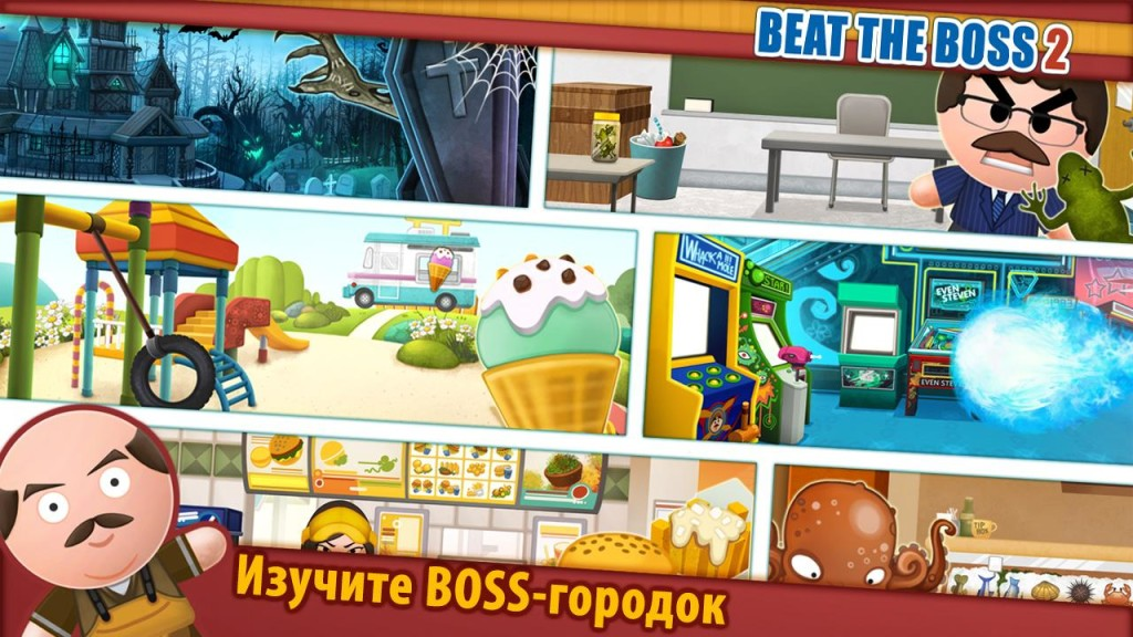 beat the boss2