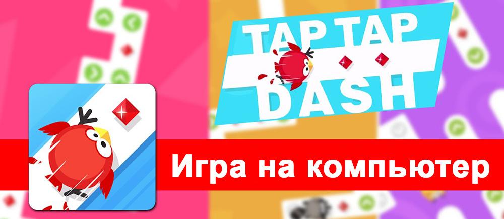 скачать tap tap dash на компьютер